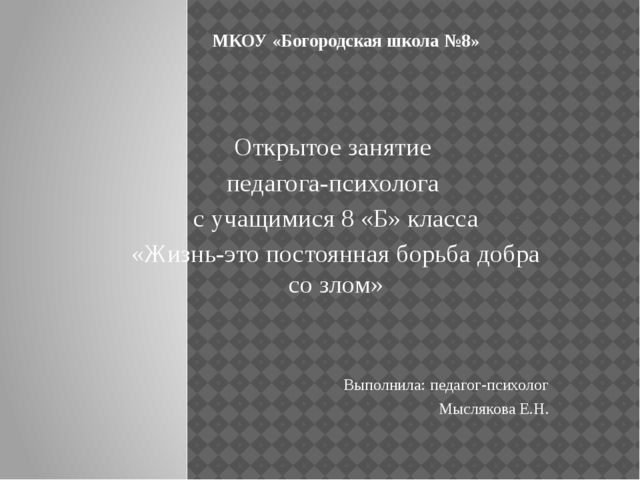 МКОУ «Богородская школа №8» Открытое занятие педагога-психолога с учащимися 8...