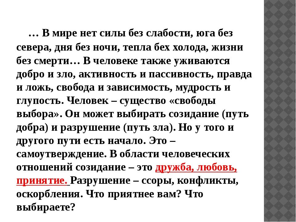 … В мире нет силы без слабости, юга без севера, дня без ночи, тепла бех холо...