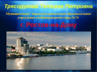 Трясорукова Татьяна Петровна Муниципальное бюджетное дошкольное образовательн