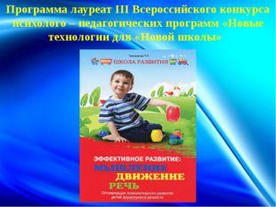 Программа лауреат III Всероссийского конкурса психолого – педагогических про