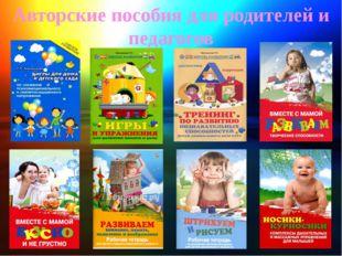 Авторские пособия для родителей и педагогов