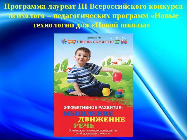 Программа лауреат III Всероссийского конкурса психолого – педагогических про...