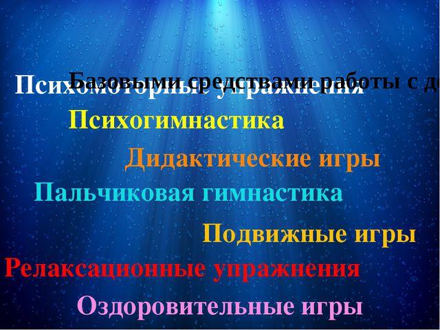 Оздоровительные игры Психомоторные упражнения Пальчиковая гимнастика Дидакти...