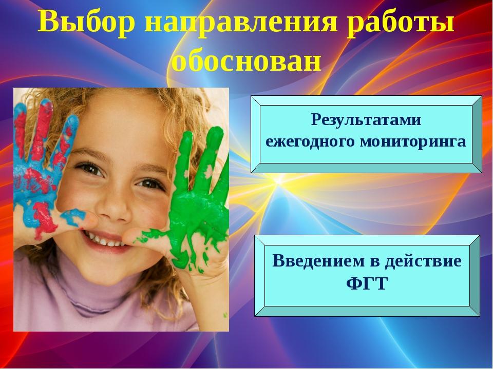 Выбор направления работы обоснован Результатами ежегодного мониторинга Введен...