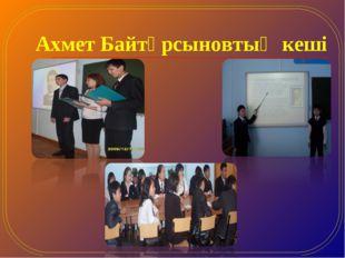 Ахмет Байтұрсыновтың кеші