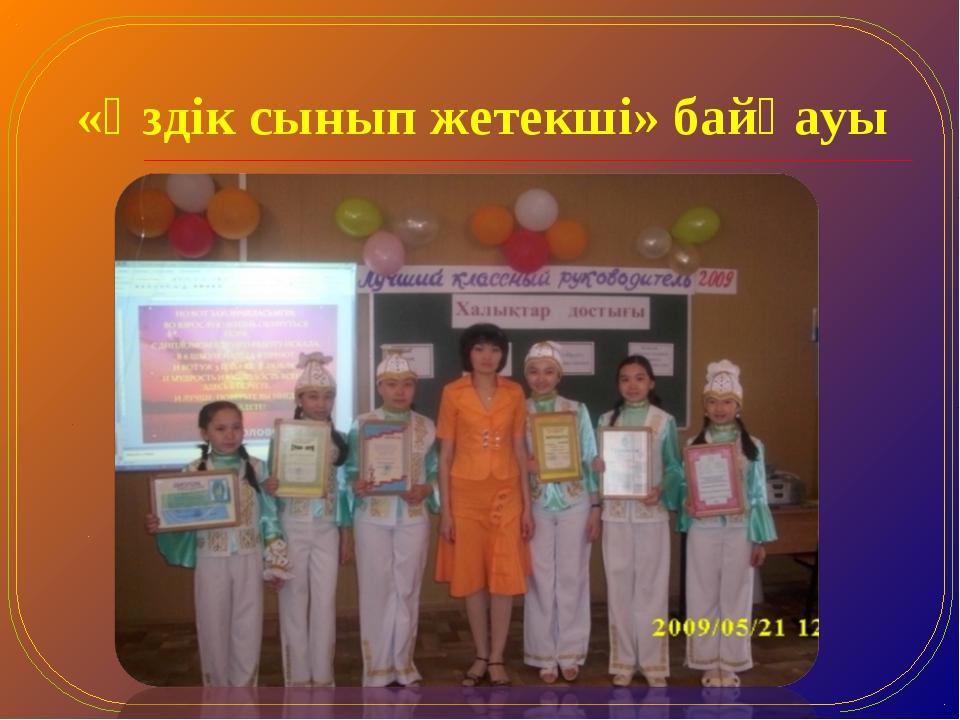 ?здік педагог конкурсы