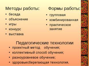 Методы работы: Формы работы: беседа объяснение игры конкурс выставка группова