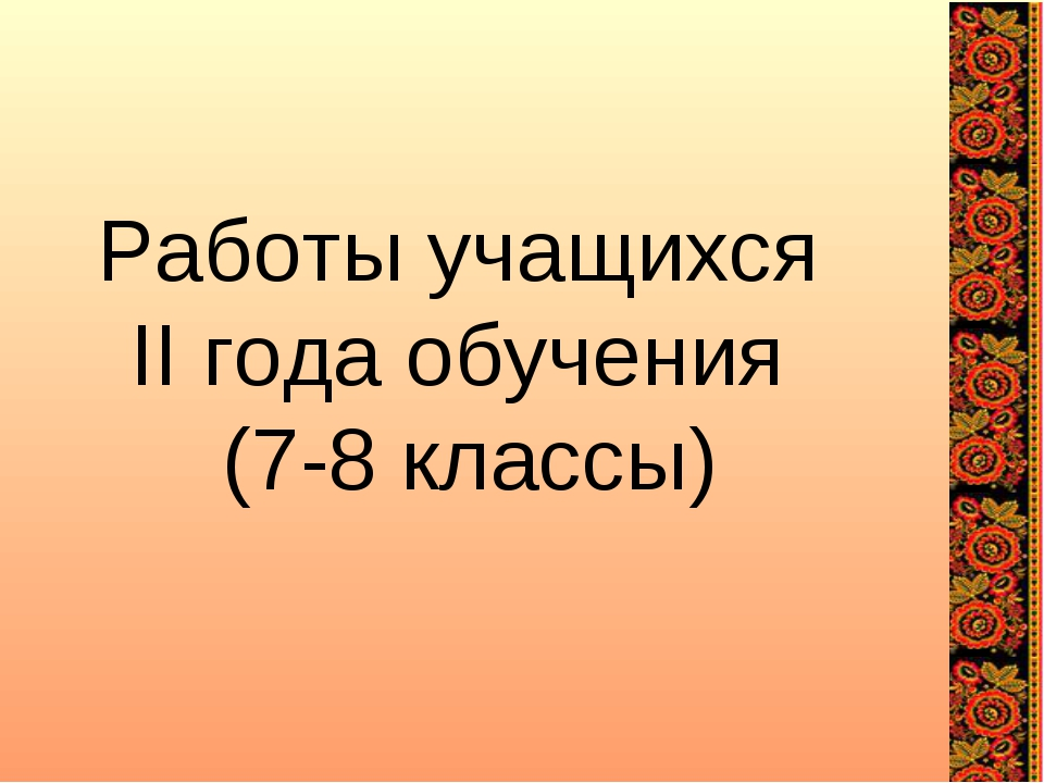 Работы учащихся II года обучения (7-8 классы)