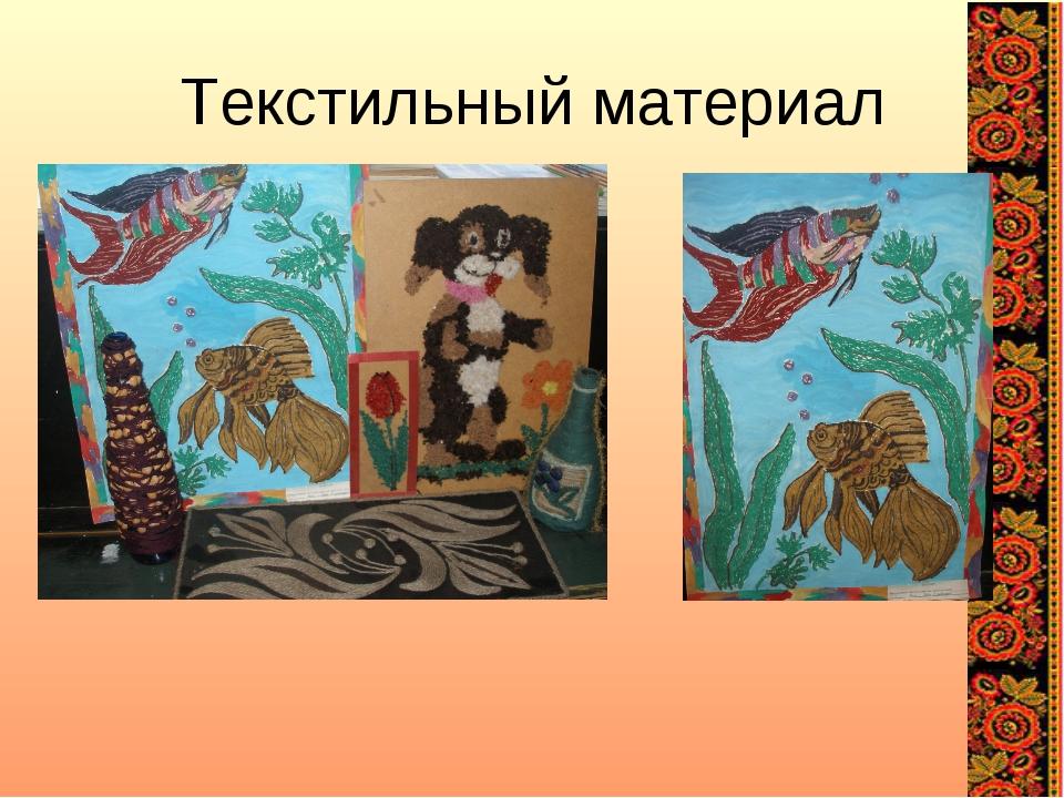 Текстильный материал