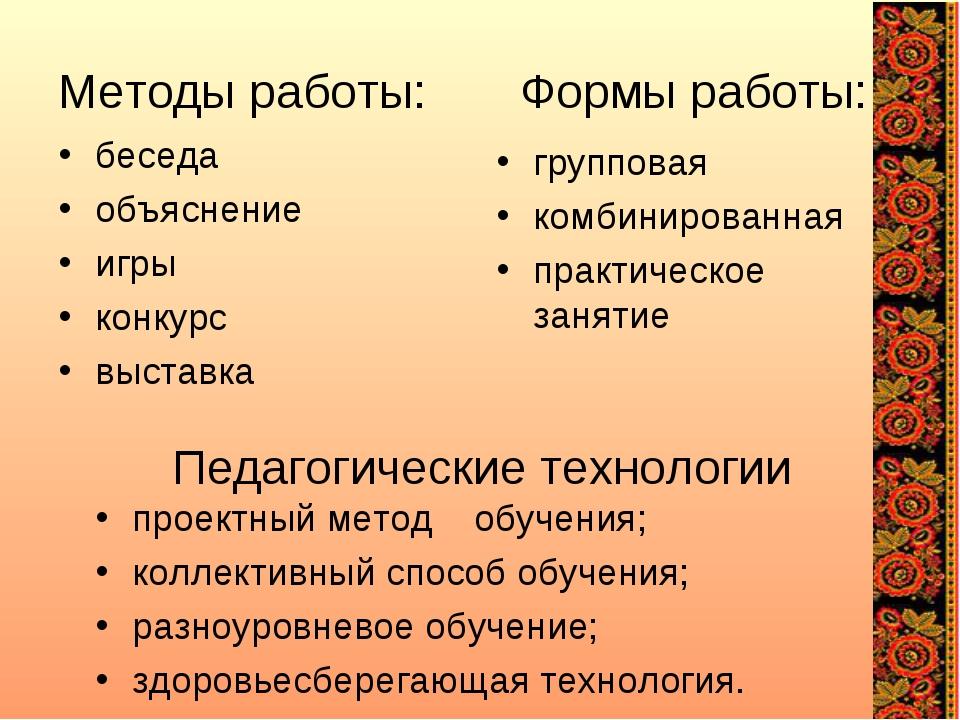 Методы работы: Формы работы: беседа объяснение игры конкурс выставка группова...