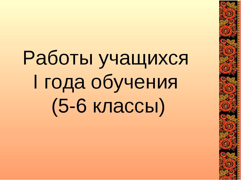 Работы учащихся I года обучения (5-6 классы)