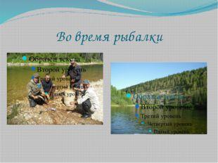 Во время рыбалки
