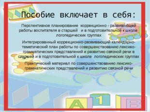 Пособие включает в себя: Перспективное планирование коррекционно - развивающе