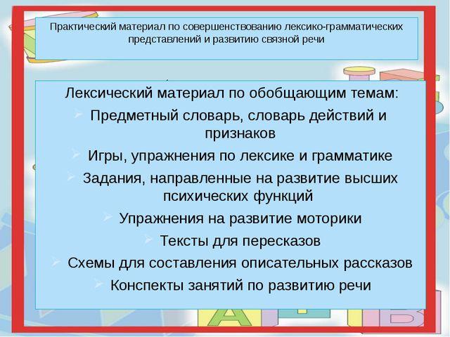 Практический материал по совершенствованию лексико-грамматических представле...