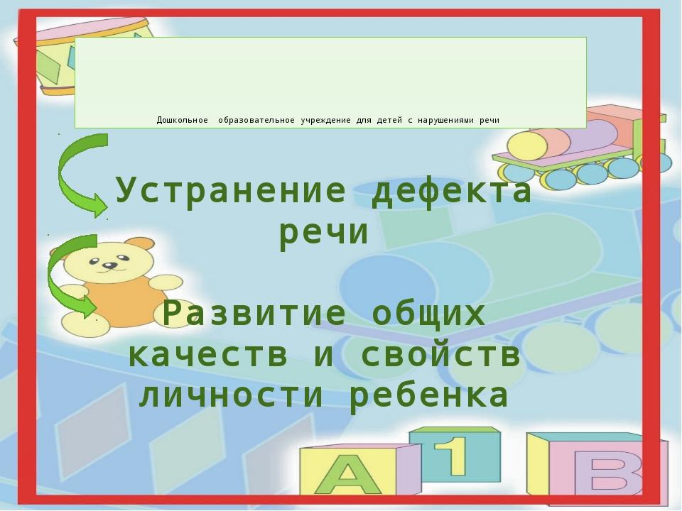 Устранение дефекта речи Развитие общих качеств и свойств личности ребенка Дош...
