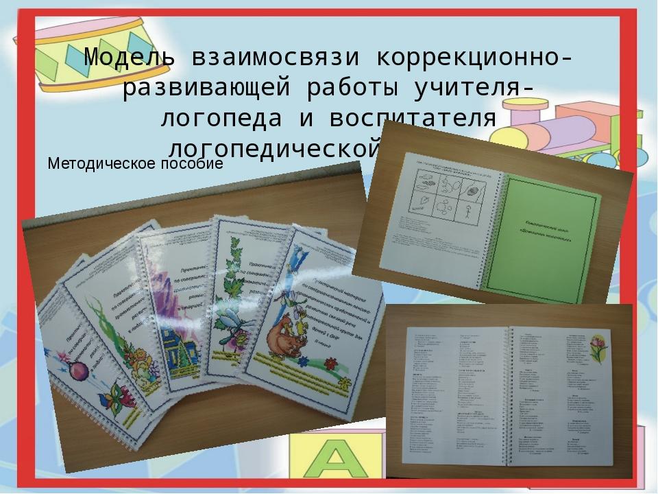 Модель взаимосвязи коррекционно-развивающей работы учителя-логопеда и воспит...