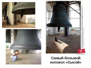 Самый большой колокол «Сысой»