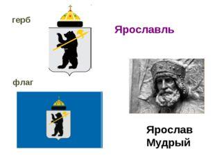 Ярослав Мудрый Ярославль герб флаг