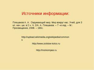 http://upload.wikimedia.org/wikipedia/commons http://www.zolotoe-kolco.ru htt