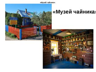 «Музей чайника». «Музей чайника». «Музей чайника». «Музей чайника». «Музей ча