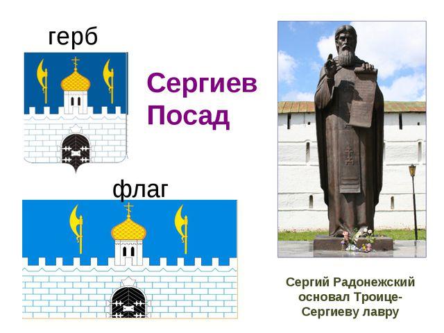 Сергий Радонежский основал Троице-Сергиеву лавру герб флаг Сергиев Посад