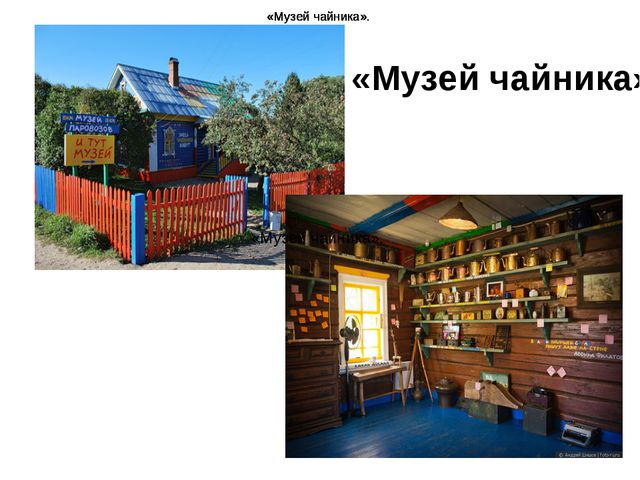 «Музей чайника». «Музей чайника». «Музей чайника». «Музей чайника». «Музей ча...