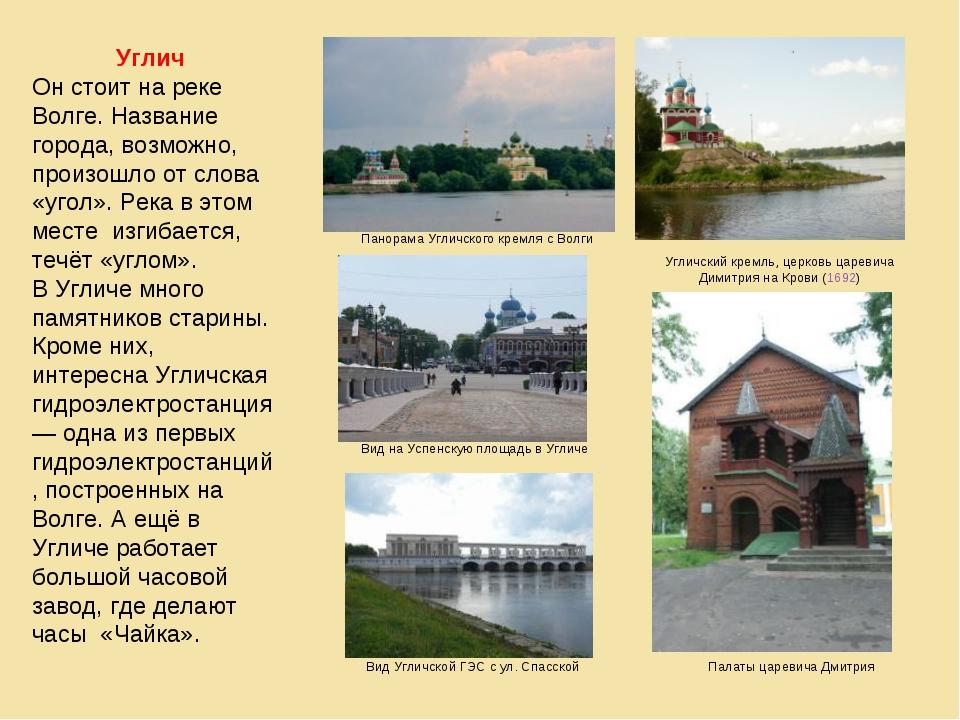 Углич Он стоит на реке Волге. Название города, возможно, произошло от слова «...
