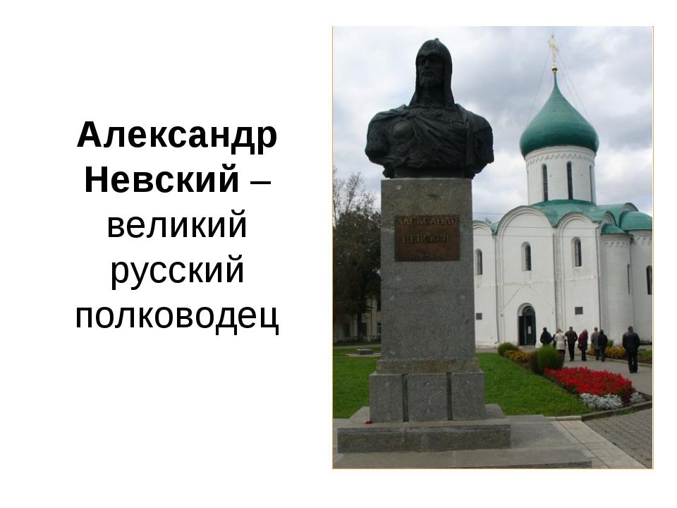 Александр Невский – великий русский полководец