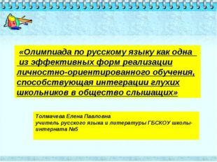 «Олимпиада по русскому языку как одна из эффективных форм реализации личност