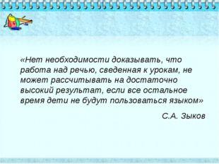 «Нет необходимости доказывать, что работа над речью, сведенная к урокам, не м