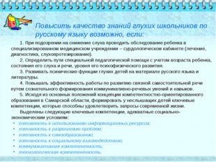 Повысить качество знаний глухих школьников по русскому языку возможно, если: