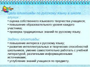 Цели олимпиады по русскому языку в школе глухих : оценка собственного языково