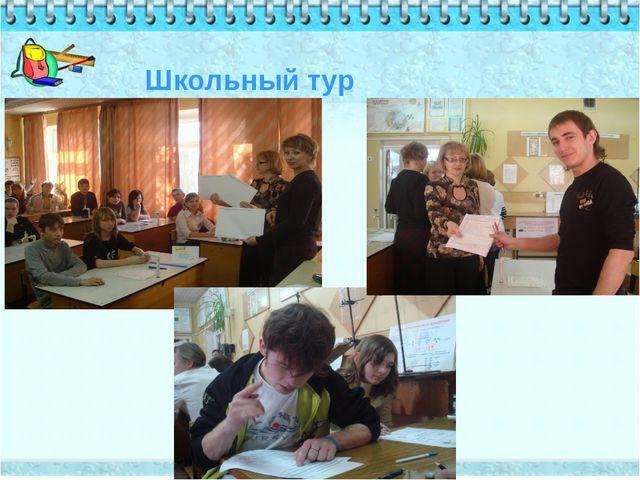 Школьный тур