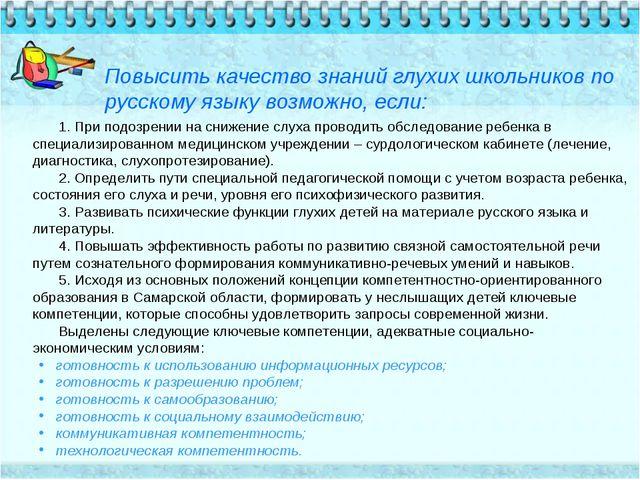 Повысить качество знаний глухих школьников по русскому языку возможно, если:...
