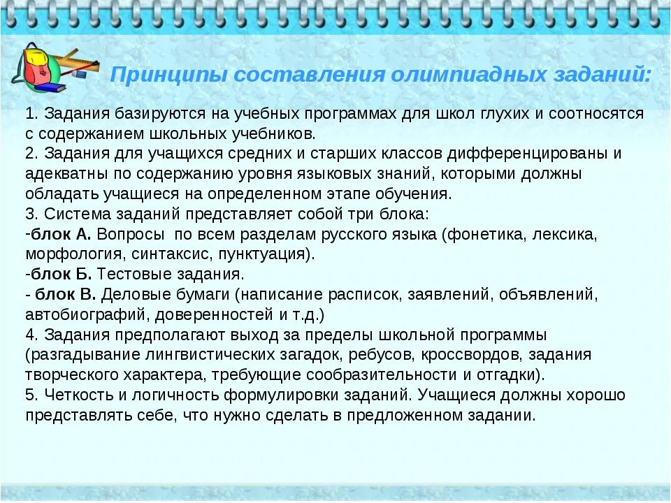Принципы составления олимпиадных заданий: 1. Задания базируются на учебных пр...