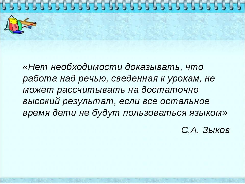 «Нет необходимости доказывать, что работа над речью, сведенная к урокам, не м...