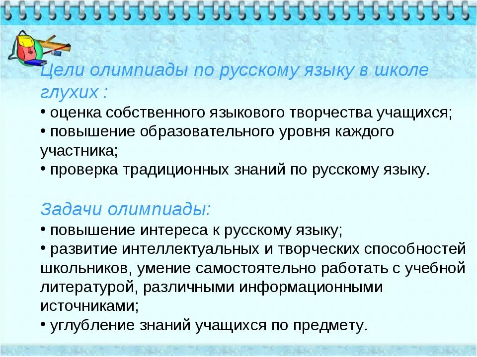Цели олимпиады по русскому языку в школе глухих : оценка собственного языково...
