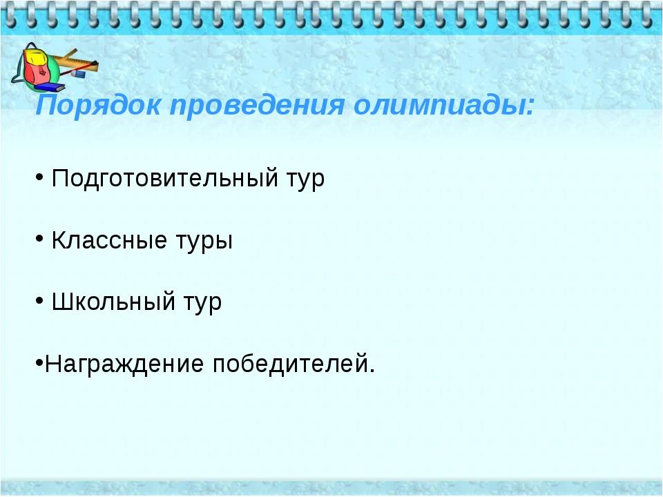 Порядок проведения олимпиады: Подготовительный тур Классные туры Школьный тур...
