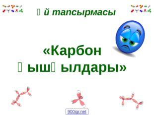 Үй тапсырмасы «Карбон қышқылдары» 900igr.net