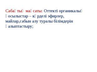жоспар: Күрделі эфирлерге сипаттама Этерификация Майларға сипаттама Сабын алу
