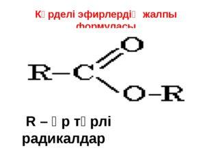 Күрделі эфирлер түрлері: Сірке қышқылының изобутил эфирі Сірке қышқылының изо