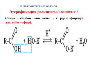 Күрделі эфирлердің Физикалық қасиеттері Күрделі эфирлер – қайнау температурал