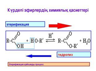 МАЙЛАР CH2-O-CO-R1 I CH-О-CO-R2 I CH2-O-CO-R3, R1, R2 и R3 — әр түрлі радикал