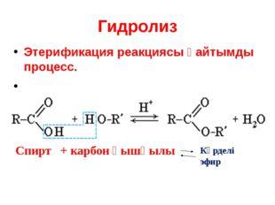 Жоғары карбон қышқылы май глицерин +