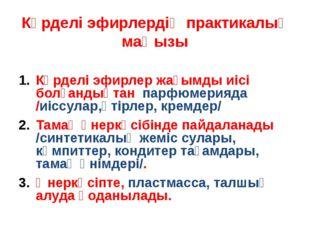 Майлардың Физическалық қасиеті: Майлар судан /1г/см3 /жеңіл, тығыздығы -0,9-0