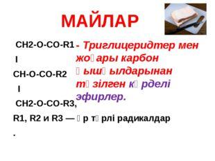 Майлар классификациясы