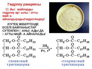 Сабын – жоғары карбон қышқылдарының тұздары/пальмитин, стеарин/ Жалпы формул