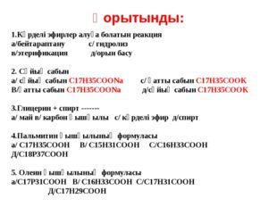 Жауап №2 1 нұсқа: С5Н11СООН + С4Н9ОН → С5Н11СООС4Н9 + Н2О  2 нұсқа: С7Н13СОО
