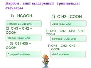 Карбон қышқылдарының тривиальды атаулары CH3 – CH2– CH2 – COOH 1) HCOOH 4) С