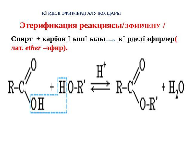Күрделі эфирлердің Физикалық қасиеттері Күрделі эфирлер – қайнау температурал...